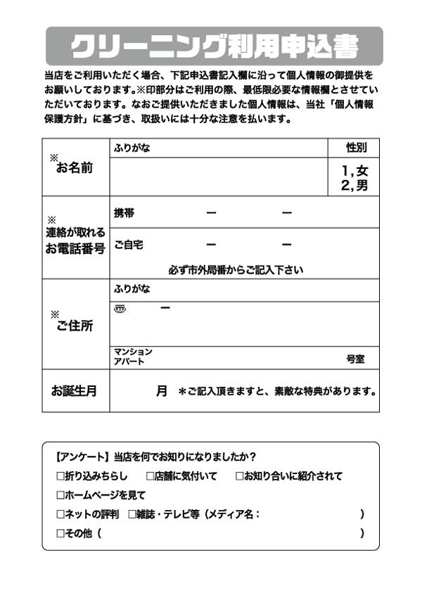 利用申込書