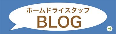 ブログへリンク