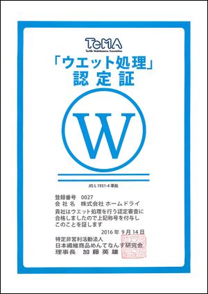 ウェット処理認定証