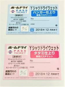 2018,秋パスDW