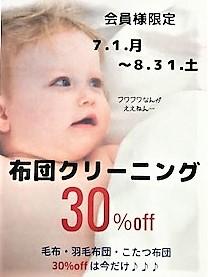 2019.7布団キャンペーン1