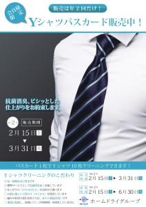 2020春Yシャツパスカード_ポスター・ハンドチラシ(共通用)_page-0001
