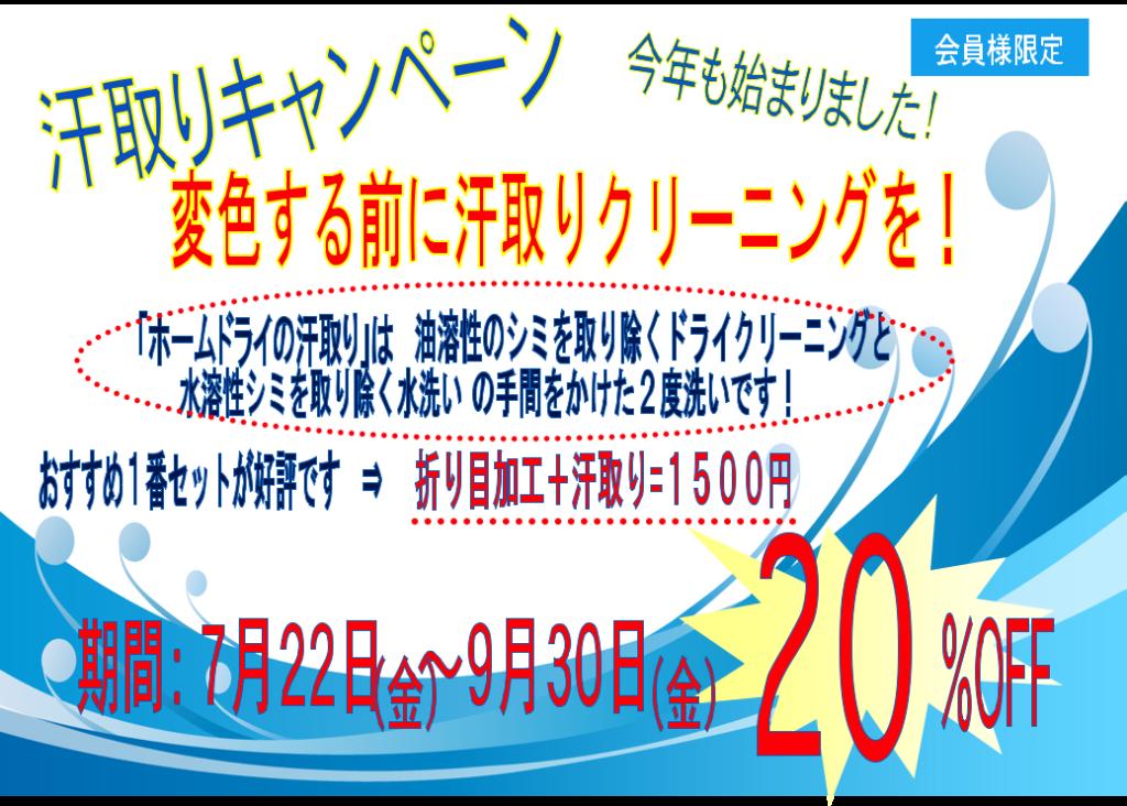 campaign_07_22