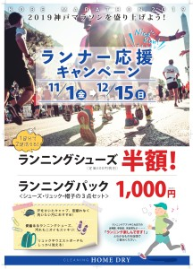 マラソン応援ポスターコピー入り版下_page-0001