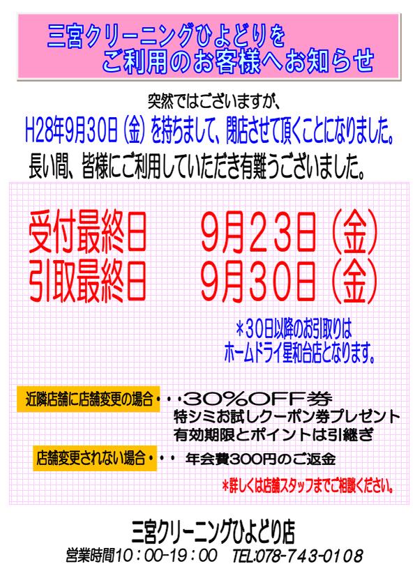 info_09_02