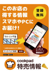 info_cookpad-213x300