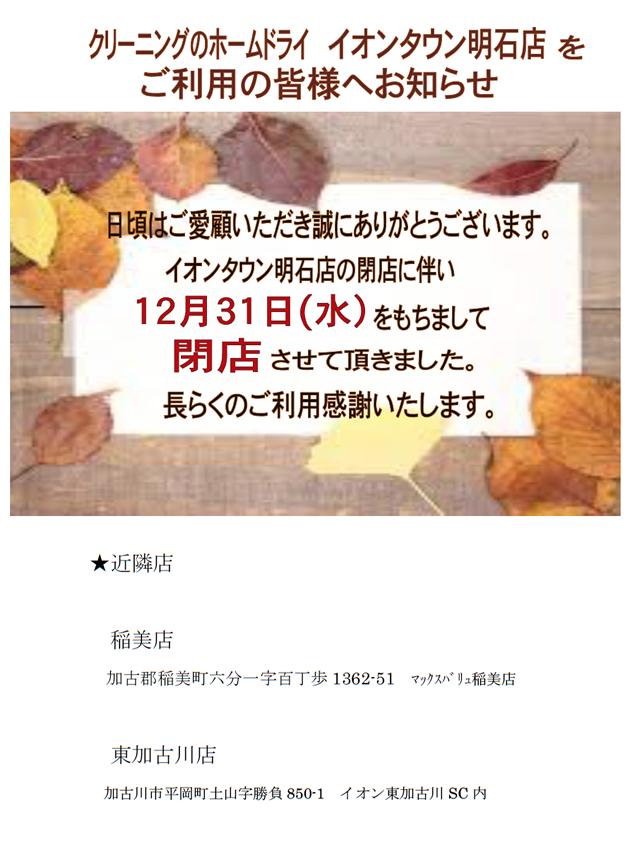 ion_akashi